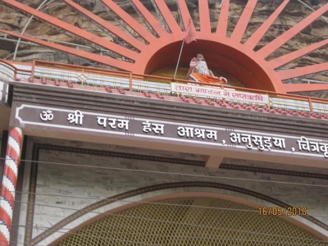 Atri ashram entrance