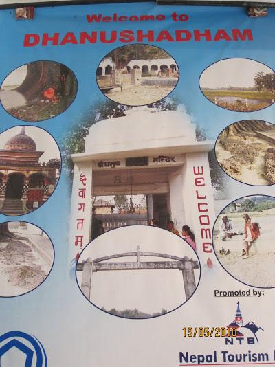 dhanush mandir entrance
