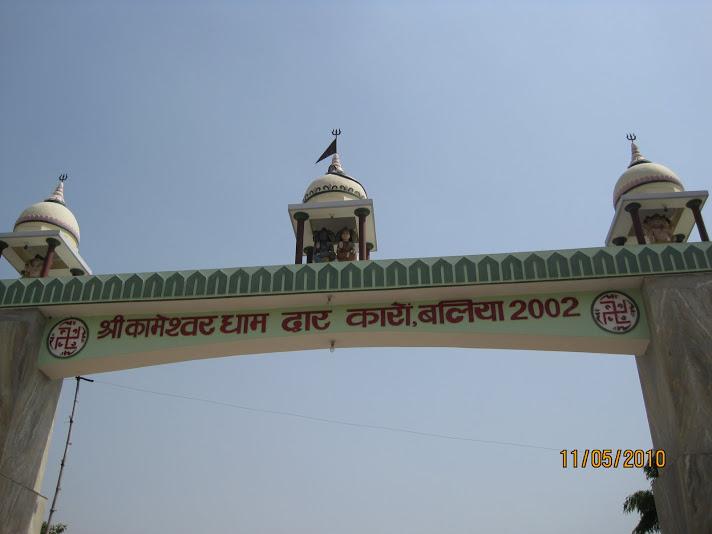 Kamasramam, near Balliya