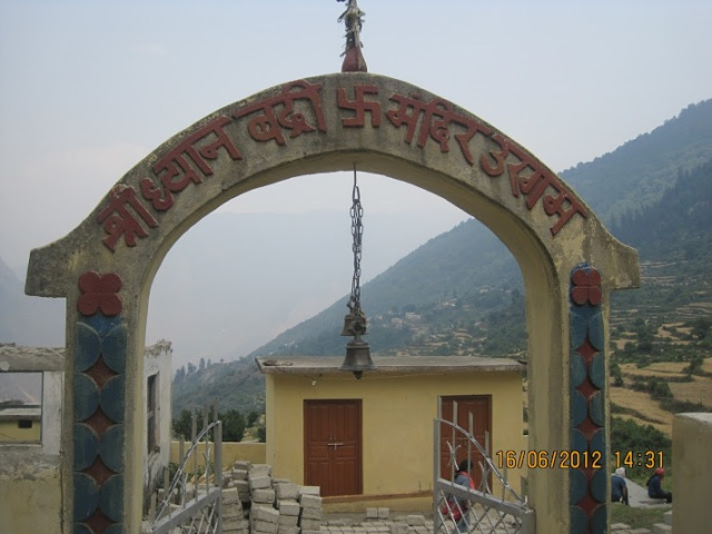 DHYAN ENTRANCE