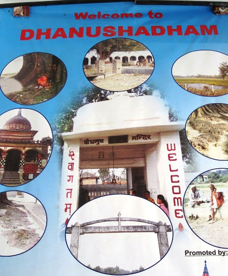 dhanush mandir entrance