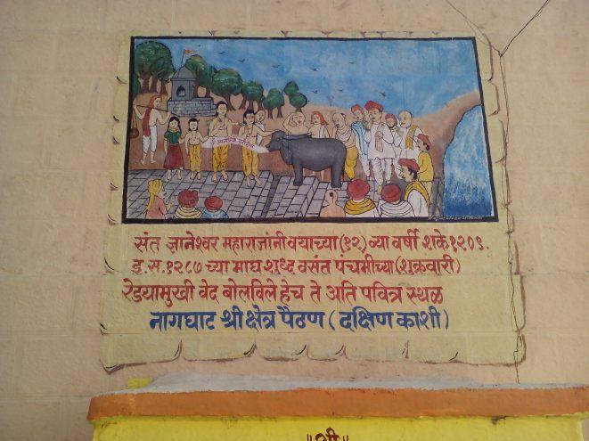 sant gyaneshwara