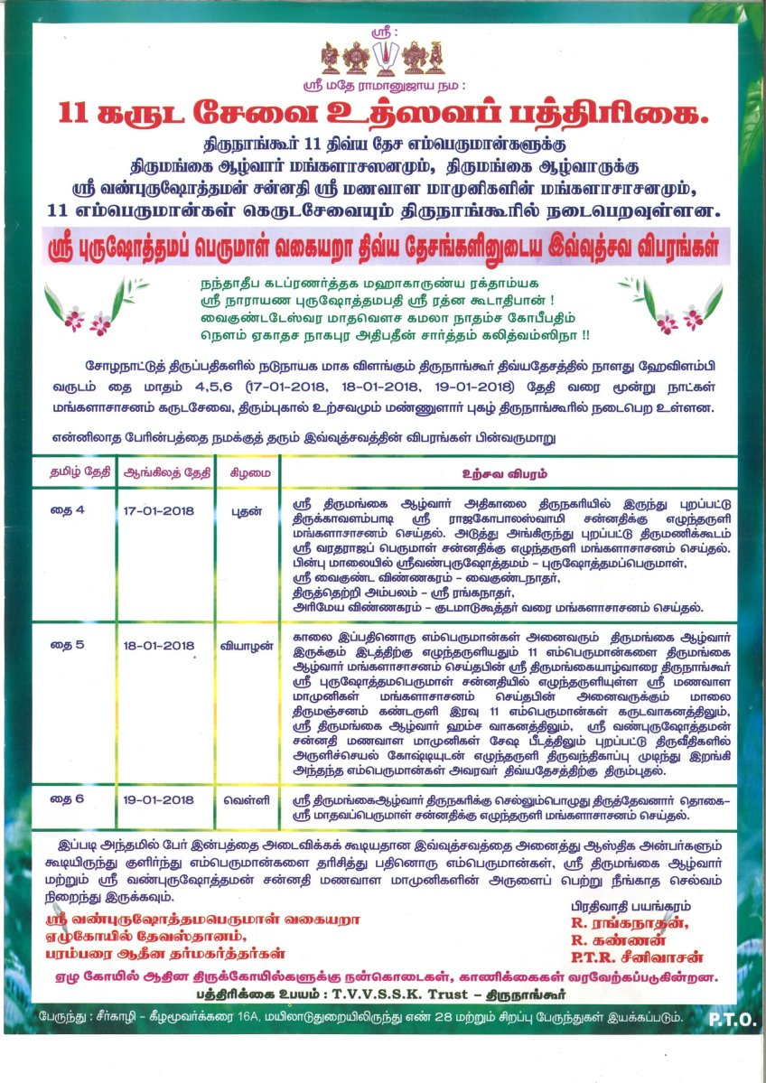 ..ELEVEN GARUDA SEVA UTSAVAM AT THIRUNANGOOR   Jan 17th-18th,2018
